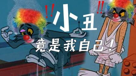 小丑竟是我自己?搞笑猫和老鼠配音笑安逸了