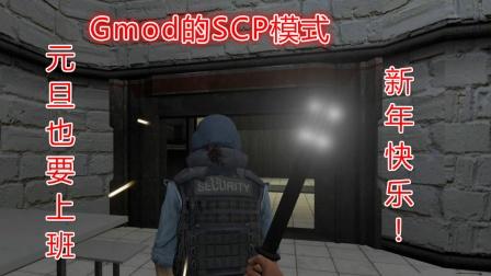 【Gmod的SCP模式】元旦也要上班,新年快乐!