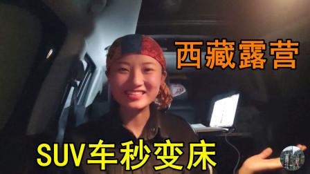 自驾西藏阿里,晚上10点开车穿梭土林像白天,SUV一秒变床睡两人