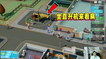 双点医院:7名病人坐着直升机来了,看骨科这么大派头