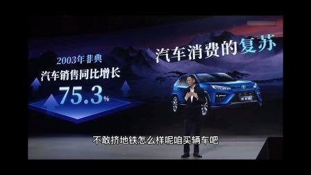 吴晓波年终秀精彩回顾:汽车行业的复苏