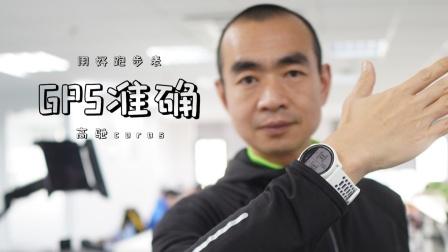 吴栋说跑步:用好跑步表 高驰COROS 如何GPS更准确