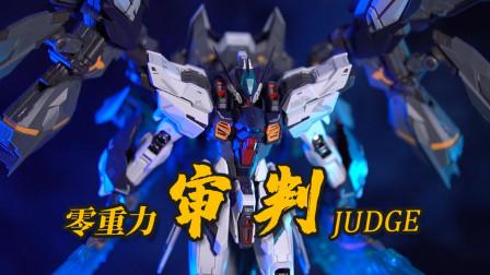 零重力 审判 JUDGE