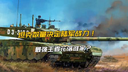 世界钢铁洪流排行:美军1万坦克,俄总计2万辆,中国呢?