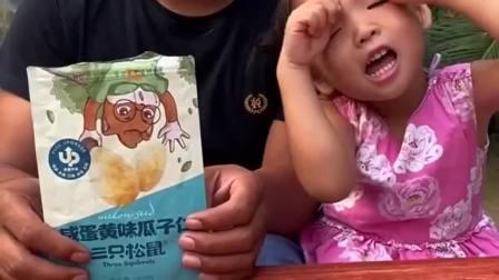 趣味生活:爸爸拿走了宝贝的坚果,宝贝就哭了