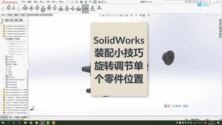 SolidWorks装配如何旋转单个零件提高装配效率?很多设计师不知道