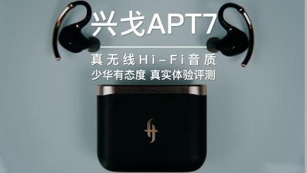 兴戈日蚀APT7真无线Hi-Fi耳机评测!