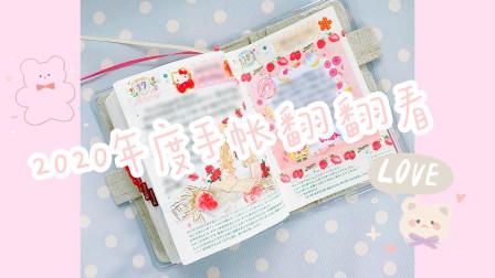 ♡草莓♡2020年度手帐翻翻看~Hobonichi爆本愉快~