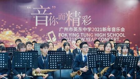 """""""音""""你而精彩 广州市英东中学2021新年音乐会"""