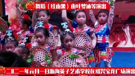 二0二一年元旦沥海英子艺术学校在绍兴宝龙广场演出舞蹈