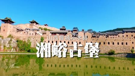 山西晋城沁水县湘峪古堡,中国明代北方第一古堡