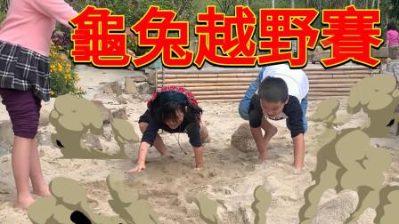 沙坑跑起来! 龟兔越野赛跑冲啊! HOLA露营区 sunnyyummy的玩具箱