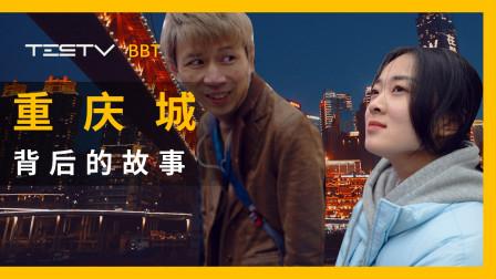 勒是重庆城,背后的故事!【BB Time第313期】