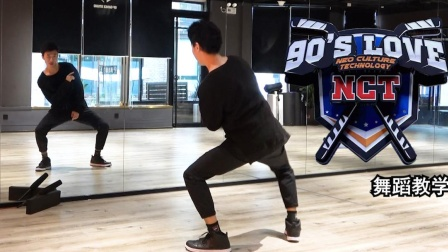 【南舞团】 90's love nct u 舞蹈教学 分解教程 翻跳 练习室 韩舞(上)