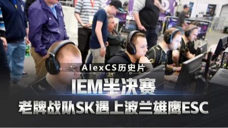 【AlexCS历史片】IEM半决赛 老牌战队SK遇上波兰雄鹰ESC