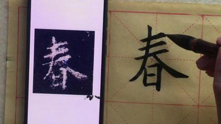 欧体楷书春字的写法