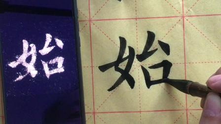 欧体楷书始字的写法,讲解详细一看就会