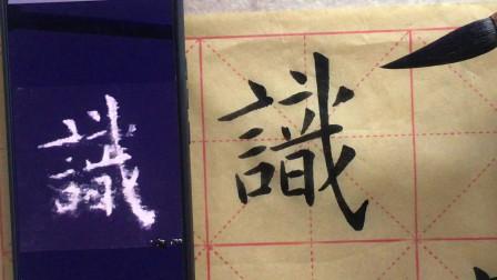 欧体楷书识字的写法,这才是高手,写的太漂亮了!