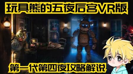 霍斯极速进攻!玩具熊的五夜后宫VR版1第四夜攻略解说