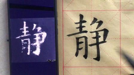 欧体楷书静字的写法,你学会了吗