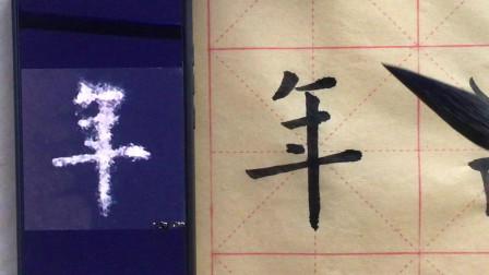 欧体楷书年字的写法,你学会了吗?