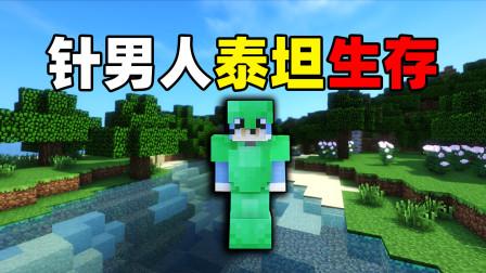 我的世界:造出了MC里隐藏的绿宝石护甲!能否抗住泰坦生物的攻击