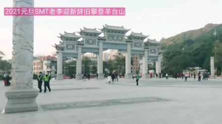 2021元旦SMT老李辞旧迎新登羊台山