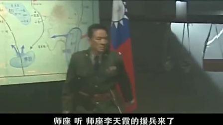 红日:张灵甫以为援兵来了,果断做好作战计划,觉得是上天保佑