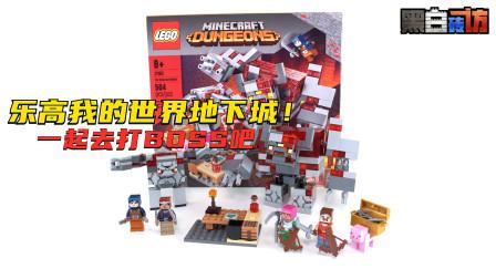 ★乐高LEGO★我的世界21163红石之战
