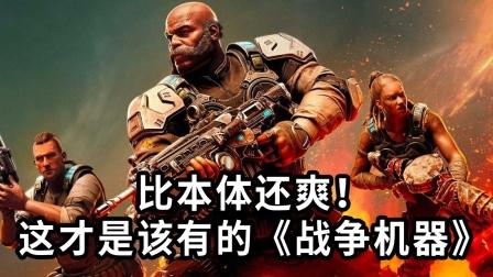 微软的次世代首秀!《战争机器 蜂巢破坏者》可惜是个DLC。。