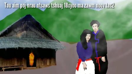 苗族故事《tau_aim_poj_nrauj_ntsaws_tshuaj_18xyoos_na_zawm》1/2/2021