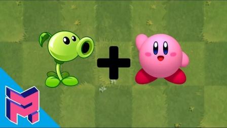 植物大战僵尸:豌豆射手和粉红嘟嘟的组合