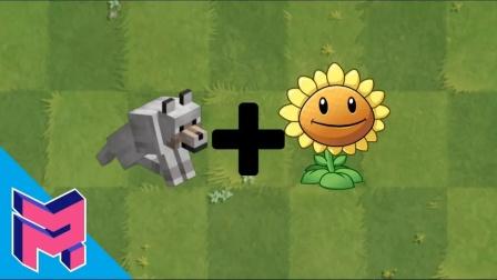 植物大战僵尸:小狗和葵花的组合方式!