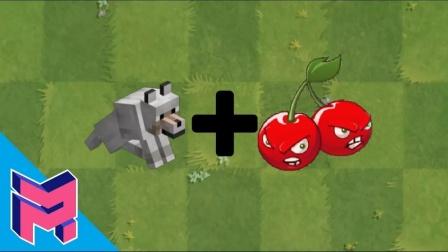 植物大战僵尸:小狗和樱桃炸弹的组合方式!