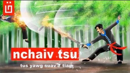 苗族故事[29](Yawg suav 7 tiam neeg 7 tiam txuj I Xib hwb nchaiv tsu I Series EP. 29)