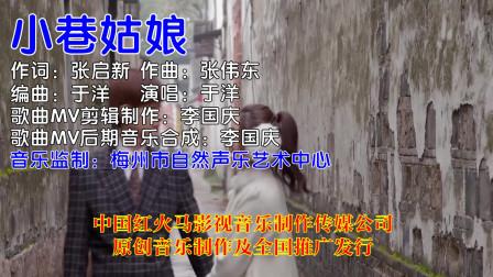 小巷姑娘 演唱:于洋 作词:张启新 作曲:张伟东