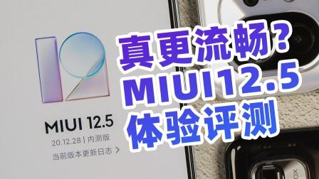 【大米评测】真的更流畅了?MIUI12.5体验评测