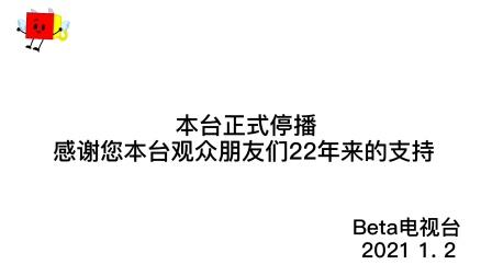 Beta电视台停播