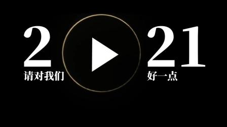 """【2020年度混剪】""""Life is a fxxking movie,人生如戏啊,靓仔!"""""""