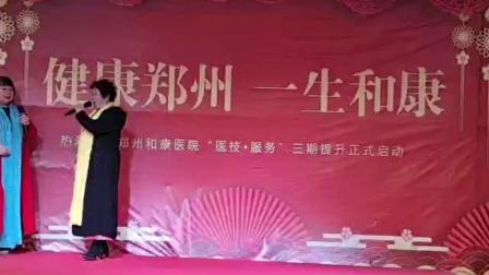 河南地方戏   郑州市和康爱心艺术团  李花鸾  陈淑玲演唱豫剧《打金枝》选段