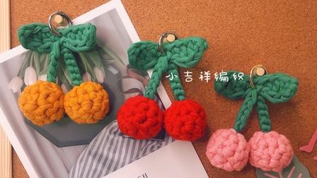 小吉祥编织  第54集  钩针樱桃编织视频教程
