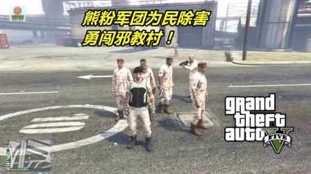 亚当熊GTA5山寨版战狼2 画面震撼不输大片