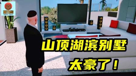 GTA5熊哥花1000W买的山顶湖滨别墅,看看有多豪华?