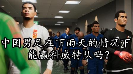 实况足球2021,中国男足在下雨天,能赢科威特队吗?