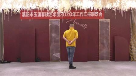 舞蹈编导徐小邶即兴表演《我爱你中园》汪锋演唱
