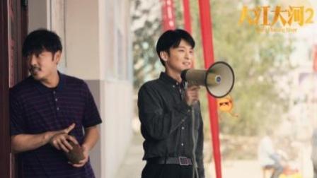 大江大河2:宋运辉和杨巡见到雷东宝,带来了给他的好消息