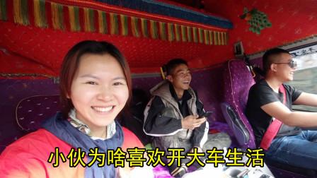 妹子搭车遇见俩年轻小伙,14岁就在西藏跑大车!经历听着太胆大了