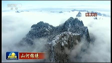 山河锦绣 新闻联播 2021-01-02