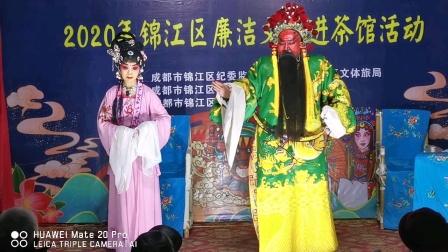 巜盘绍》,张菊花,梁仕勇,百家班川剧团2021.01.02大慈寺演出