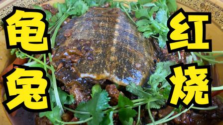 龟兔竞赛的故事都听过,龟(鳖)和兔一起红烧有吃过吗?味道超赞